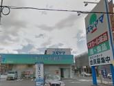 ドラッグスギヤマ香流店