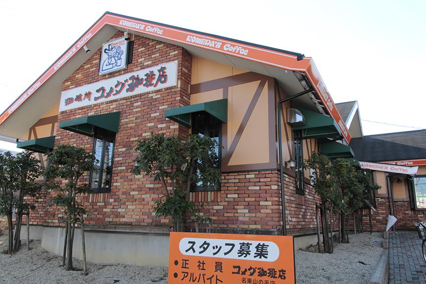 コメダ珈琲店です_MG_1782