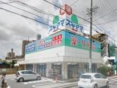 スギヤマ薬局ドラッグスギヤマ石川橋店