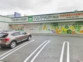 ヘルシーメイト焼山店