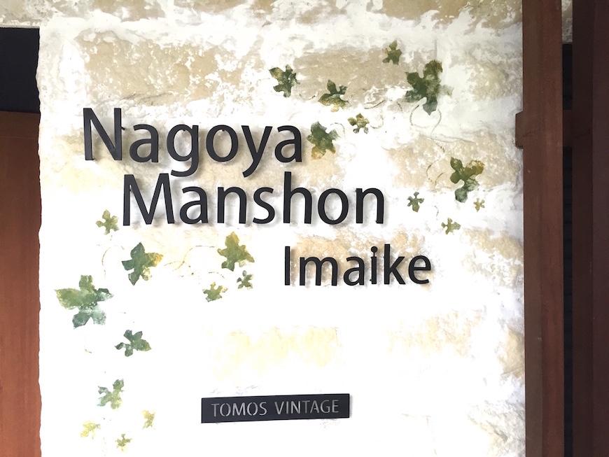 ナゴヤマンション今池_Nagoya Manshon Imaike_0951