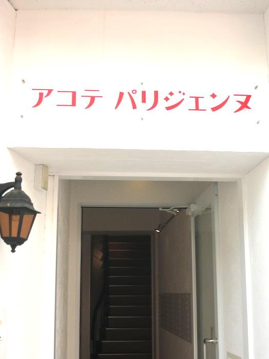 アコテパリジェンヌ_入り口_ビルネーム5690