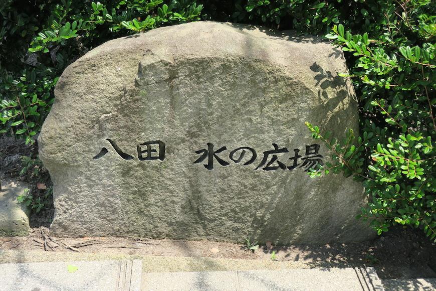 【八田 水の広場】_IMG_0184
