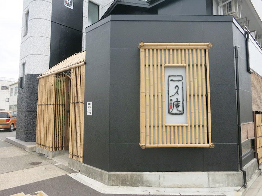 一久庵(うどん屋さん)_IMG_5402_rth