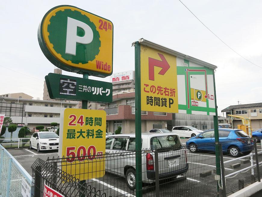 三井のリパーク 八田駅前第2_IMG_5417_rth