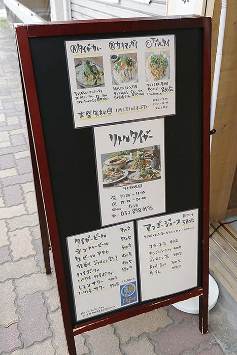 【名古屋の隠れ家タイごはん】タイ料理のお店!『リトルタイガー』さん_MG_1080
