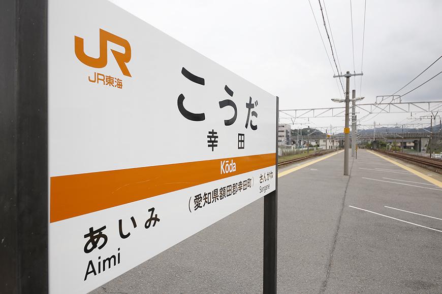 あっという間にJR東海道本線の『幸田』駅に到着!_MG_8542