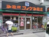 コメダ珈琲池下店