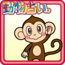 動物占い_猿