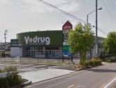V・drug中部薬品緑鳴丘薬局