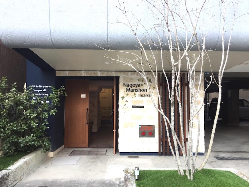 外観 ナゴヤマンション今池 素敵なリノベのお部屋満載なマンション4