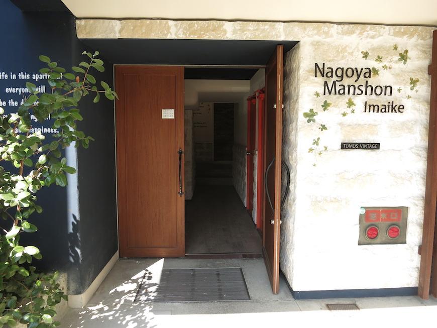 外観 ナゴヤマンション今池 素敵なリノベのお部屋満載なマンション5