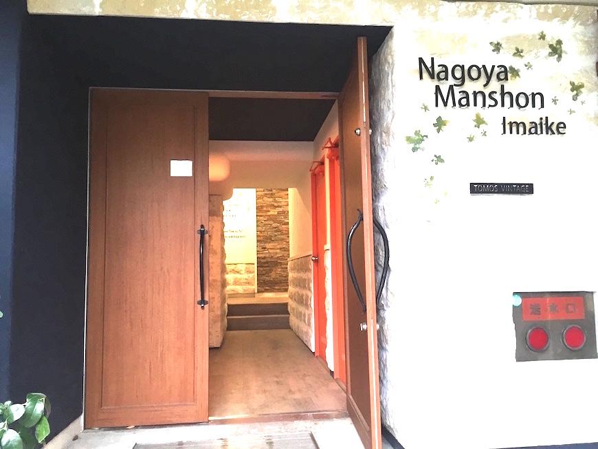 ナゴヤマンション今池 リノベのお部屋が満載なマンション