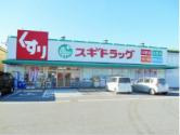 ドラッグスギ 岡崎NEWS店