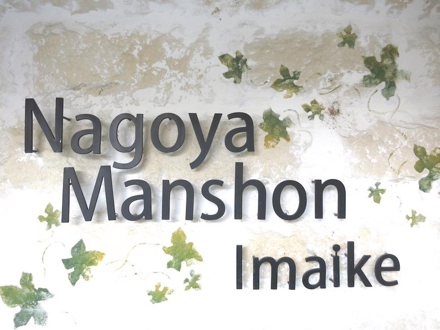 外観&共用部分 ナゴヤマンション今池 素敵なリノベのお部屋満載なマンション11