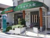 平和歯科医院