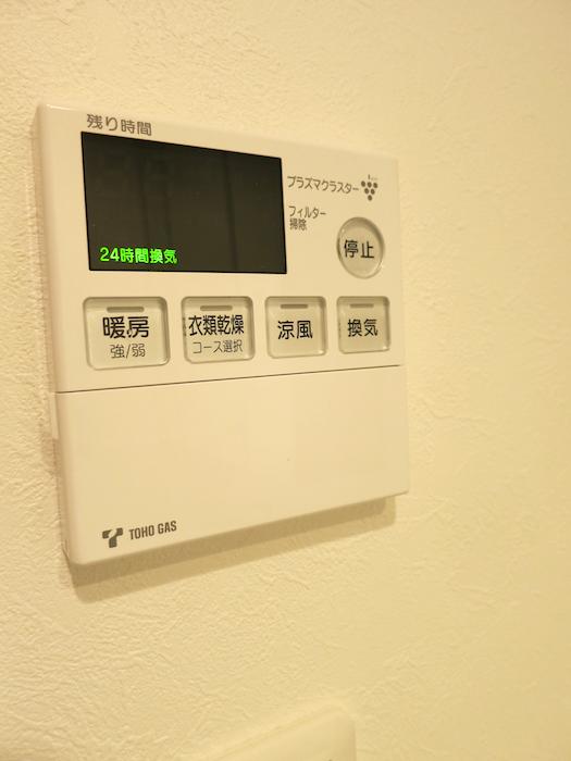 プリマノッツェ西尾 壱番館 バスルーム 浴室内換気システム9