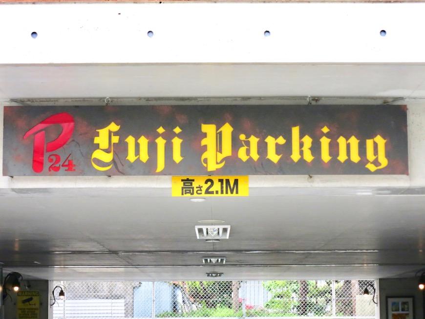 the LOFT 4-D 外観 パーキングエリア1