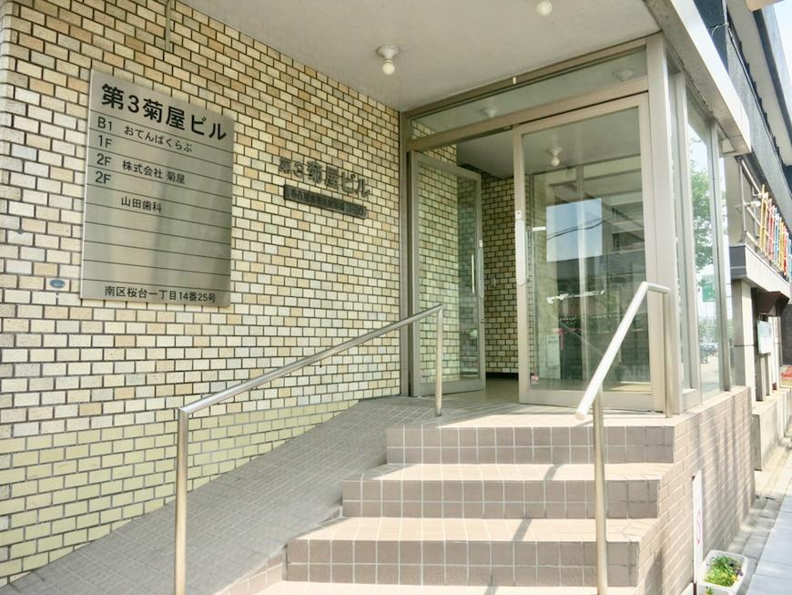 外観・共用スペース 第3菊屋ビル 7