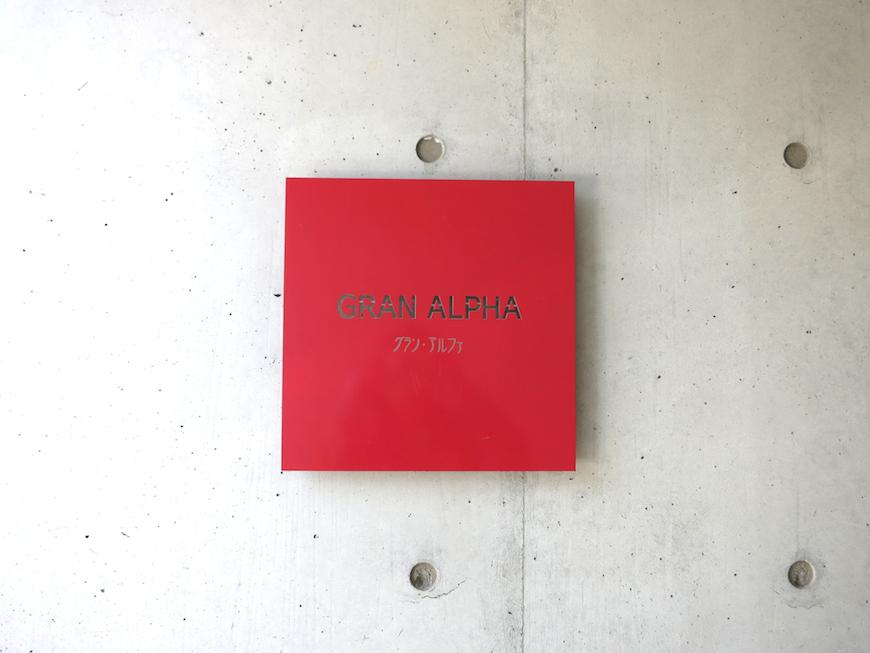グラン・アルファ GRAN ALPHA 赤いサインプレートがお洒落。