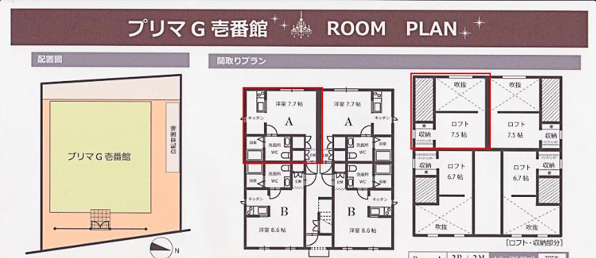 【プリマG壱番館】一宮_102号室_間取り図