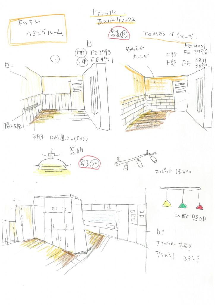 THe PLace 空間イメージ 北欧ナチュラル風に素敵な照明や壁紙を♪