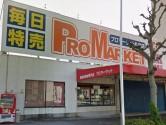 プロマーケット新栄店