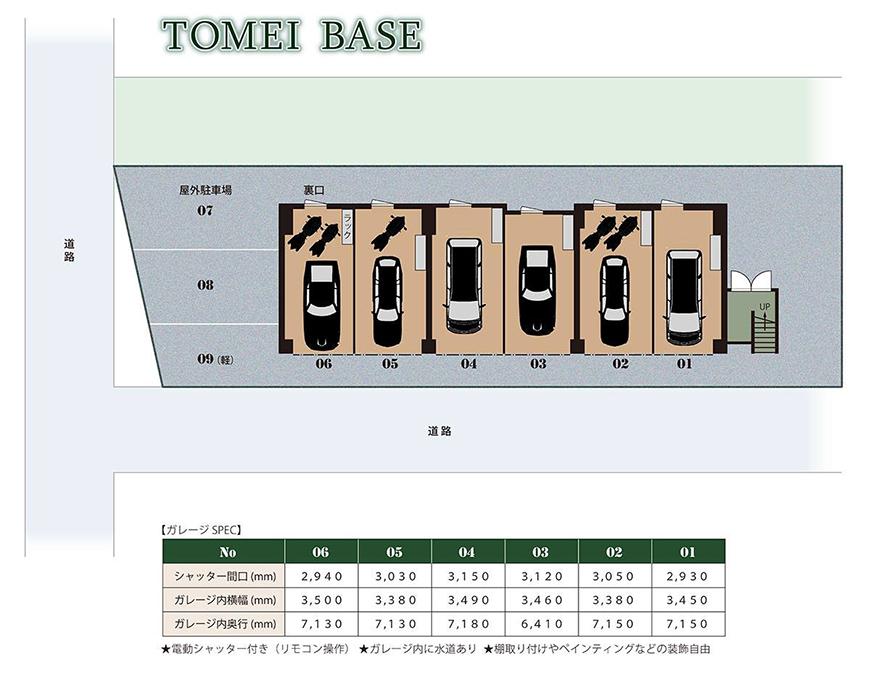 【TOMEI-BASE】ガレージ図面・スペック