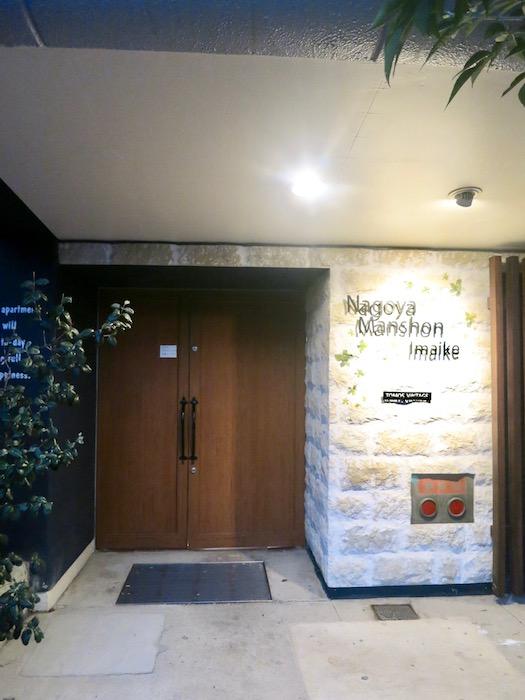 7C ナゴヤマンション今池  夕暮れ時のビルの入り口1