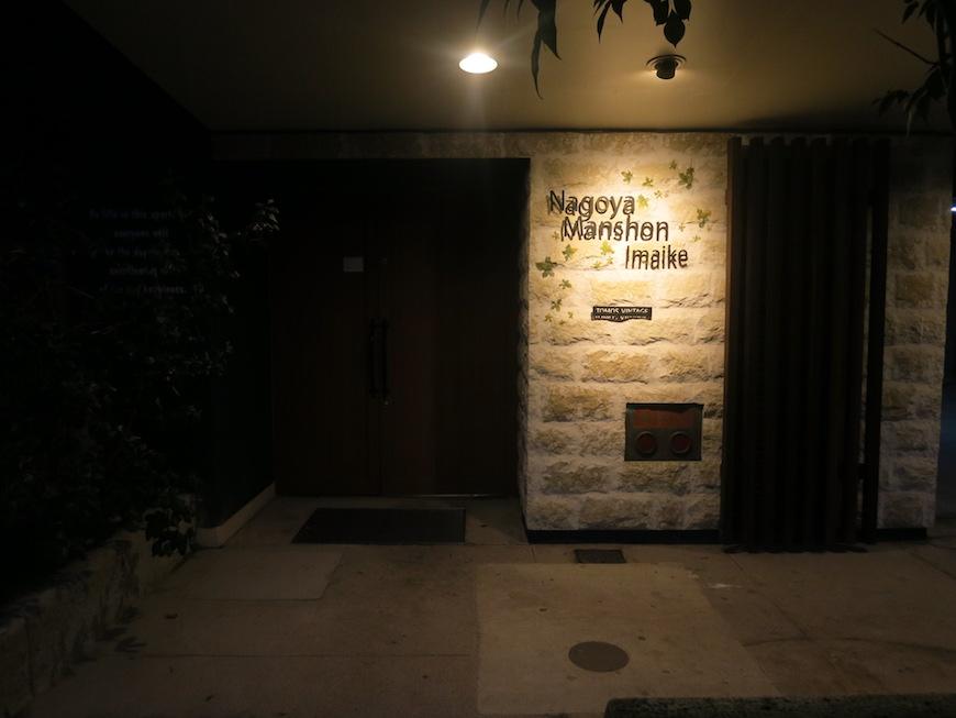 7C ナゴヤマンション今池  夕暮れ時のビルの入り口7