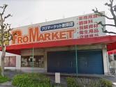 【BELLE PARK FRONT】周辺環境_プロマーケット新栄店