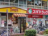 【BELLE PARK FRONT】周辺環境_スギドラッグ_東新町店