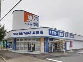 【三鈴ノール】周辺環境_ドラッグユタカ本陣店