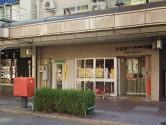 【スクエア・アパートメント】周辺環境_名古屋大須郵便局