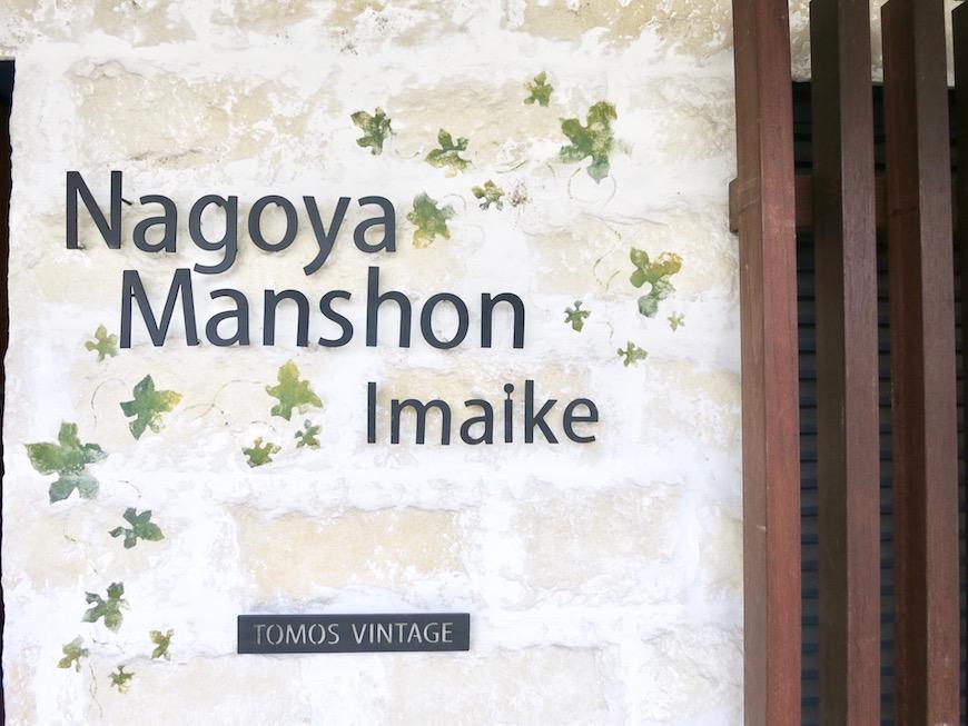 TOMOS Imaike (ナゴヤマンション今池)7B 外観&優しいメッセージ。1