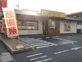 【牧の原ビル】周辺環境_パスタ・デ・ココ_名東区牧の原店_MG_8242
