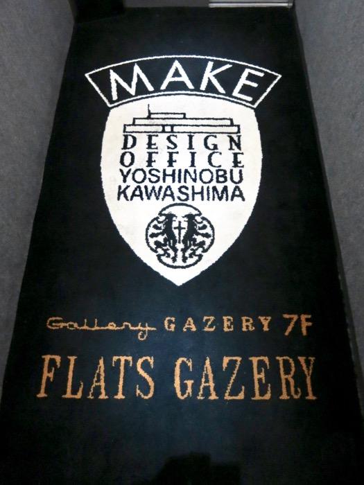 FLATS GAZERY 外観・共用 エレベーター内のかっこいいカーペット。自転車対応。