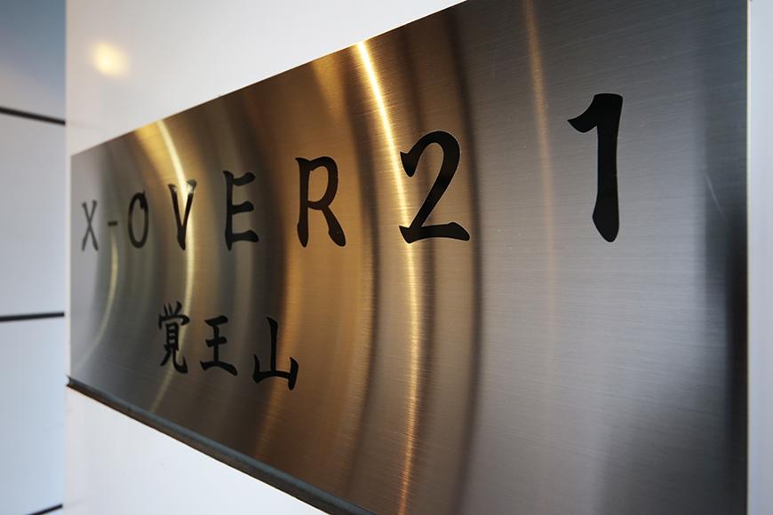 【X-OVER21覚王山】建物エントランス_MG_6910