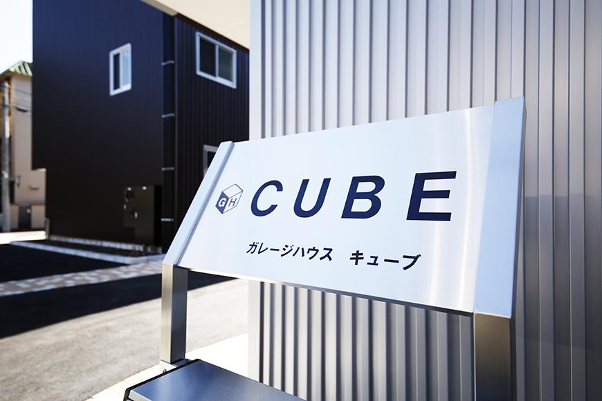 【ガレージハウスCUBE】外観_MG_7889