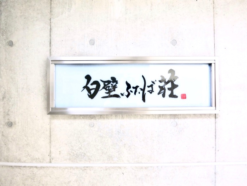 白壁ふたば荘 外観・共用 品があり美しい書。コンクリートが造るモダンin「和」な空間。5 (1)
