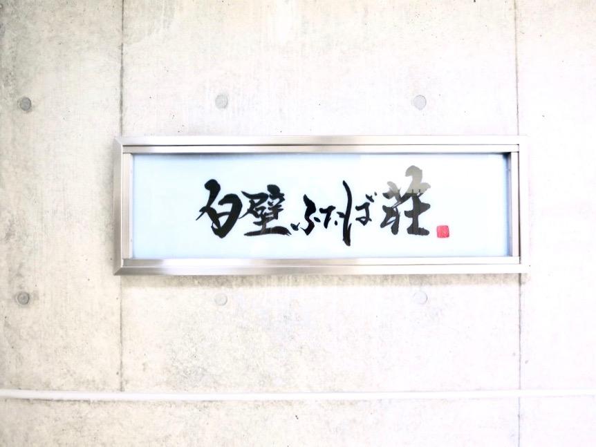 白壁ふたば荘 外観・共用 コンクリートが造るモダンin「和」な空間。5 (1)