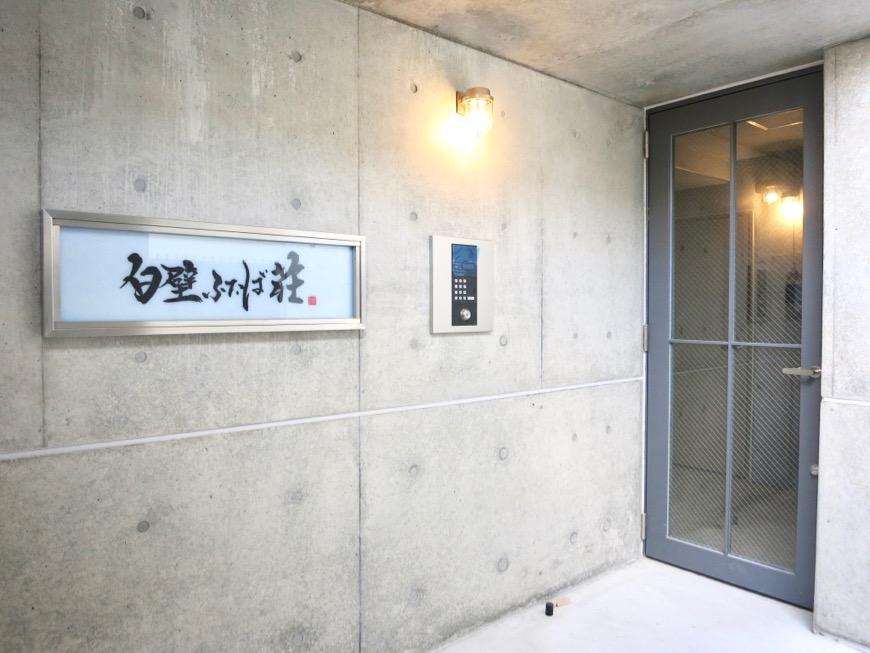 白壁ふたば荘 外観・共用 素敵なエントランス。コンクリートが造るモダンin「和」な空間。21