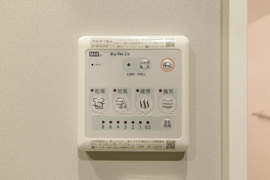 【ブランシェ・ア・ミュー】B号室_一階_水周り_浴室乾燥機能コンパネ_MG_2857