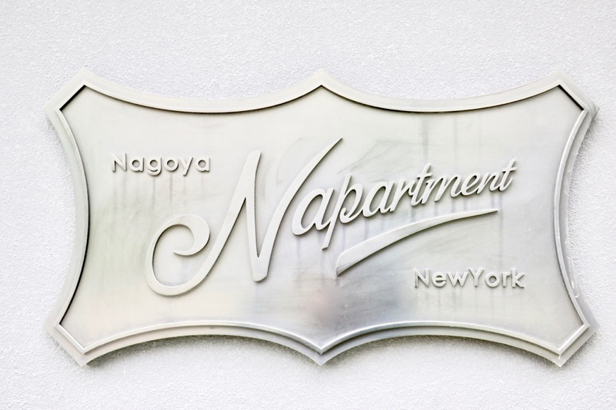 外観。シルバーネームプレートがお洒落です。N APARTMENT (N アパートメント)62