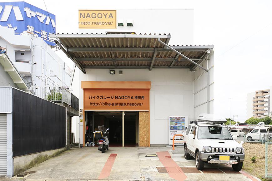【バイクガレージNAGOYA】外観_MG_7357