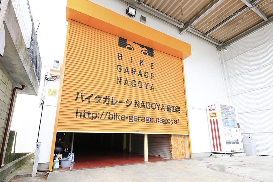 【バイクガレージNAGOYA】外観_MG_7363