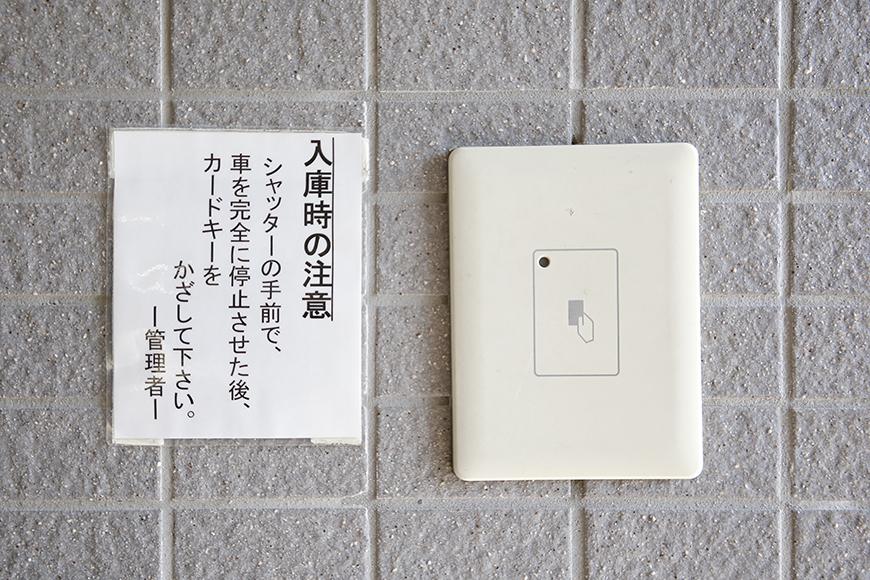 【ジョイ桜本町】地下駐車場_カードキー_MG_2708