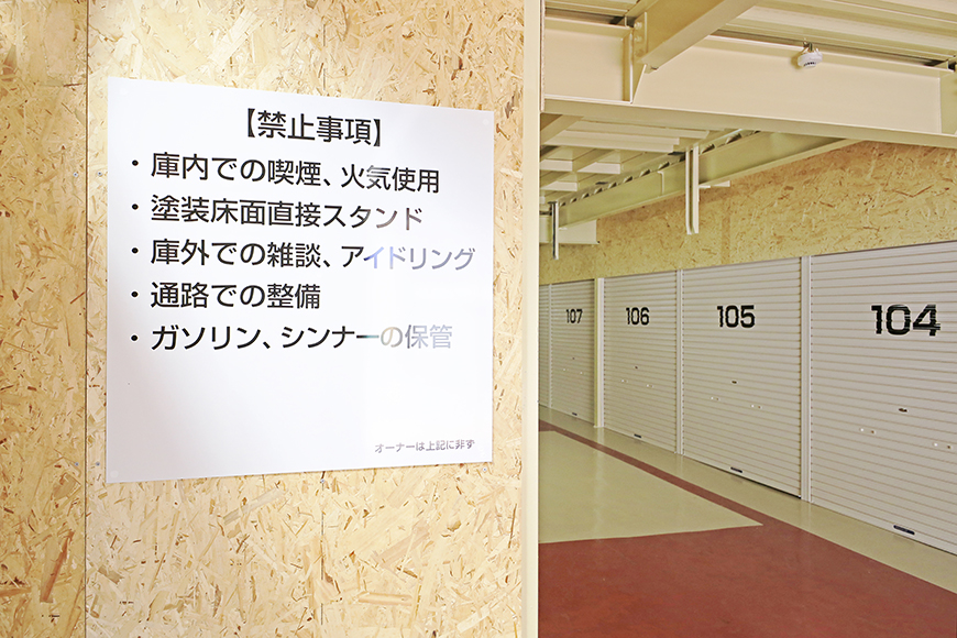 【バイクガレージNAGOYA勝川】一階_注意事項_MG_8992