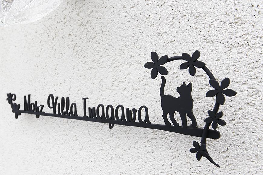 西尾市【モフズヴィラ(Mofz Villa Imagawa)】外観・共有_ネコもウェルカムなアイアンのオシャレな銘板_MG_7344