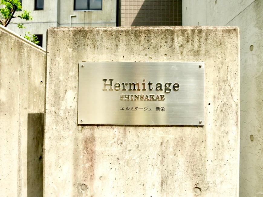 外観・共用 おしゃれなキッチンのある暮らし。 Hermmitage SHINSAKAE エルミタージュ新栄 1005号室 3
